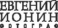 Евгений Ионин фотограф  Воронеж